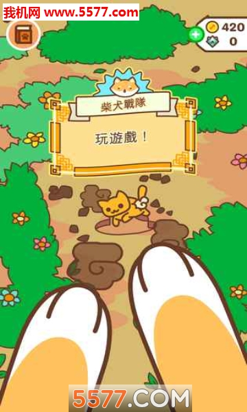 柴犬战队中文版截图1