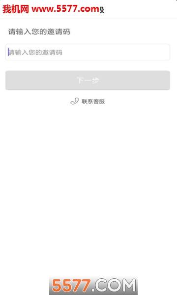 嵊泗教育服务平台截图0