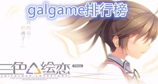 galgame模拟器安卓版_galgame手机游戏下载资源分享
