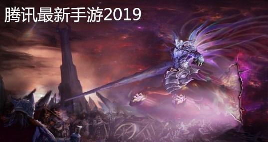 腾讯最新手游2019