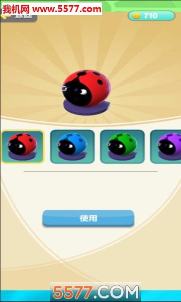 斗斗虫苹果版(最强休闲碰碰解压游戏)截图0
