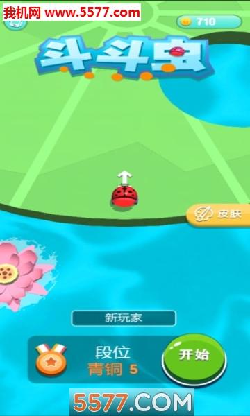 斗斗虫苹果版(最强休闲碰碰解压游戏)截图1