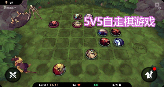 5V5自走棋游戏