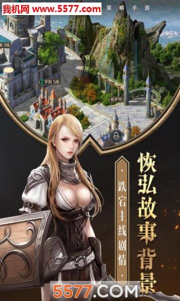 帝国英雄公测版(部落传奇)截图2