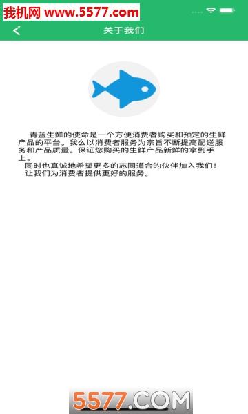 青蓝生鲜苹果版截图3