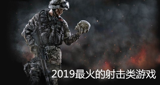 2019最火的射击类游戏