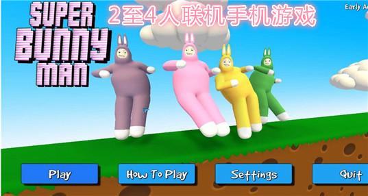 2至4人联机手机游戏