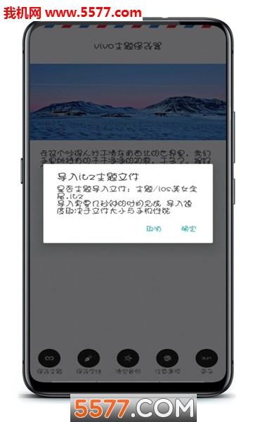 华为EMUI9.0主题制作工具官网版截图0