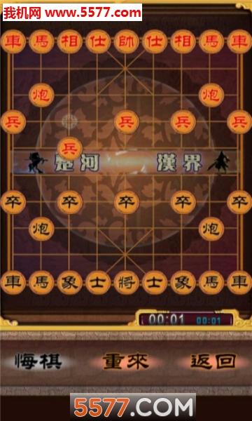 象棋达人安卓版截图0