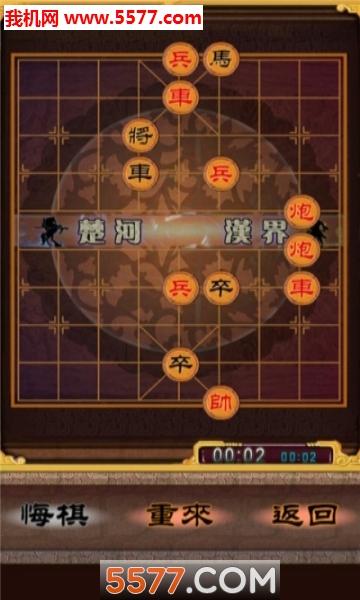 象棋达人安卓版截图2