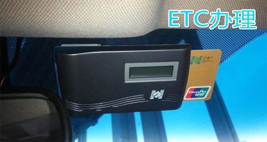 ETC办理|ETC安装|ETC充值|ETC软件下载