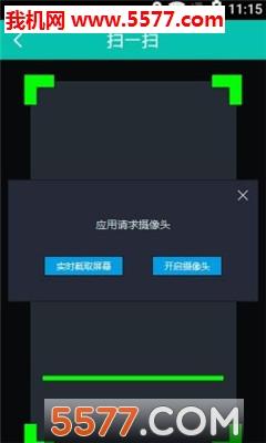e民通物业安卓版截图0