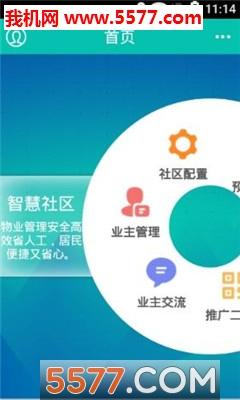 e民通物业安卓版截图2