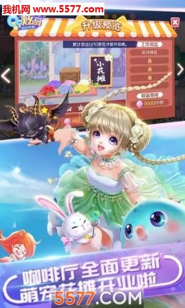 QQ炫舞星幻岛之约新版本截图1