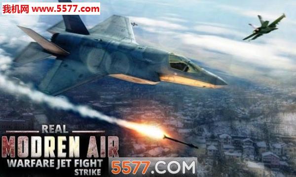 真正的现代空战3D安卓版截图0