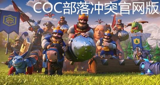 COC部落冲突官网版