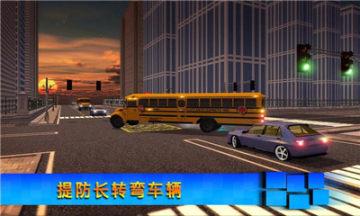 驾驶学校模拟器手机版