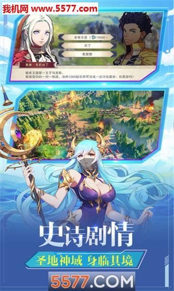 梦龙大战官网版截图1