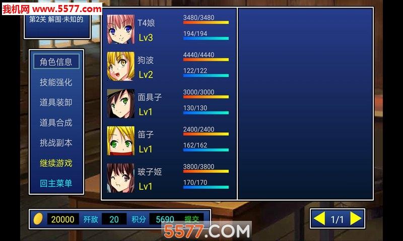 二次元萌战团游戏截图0