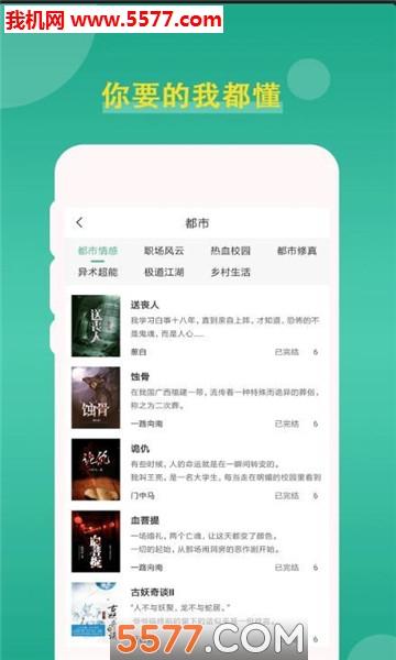 赤马小说安卓版截图0