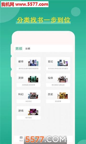 赤马小说安卓版截图2