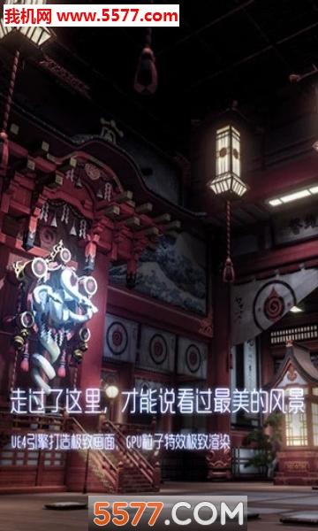 龙族幻想七夕节版本截图0
