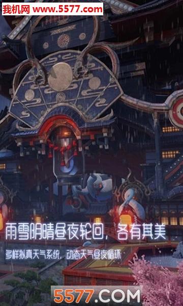 龙族幻想七夕节版本截图1