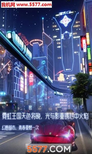 龙族幻想七夕节版本截图2