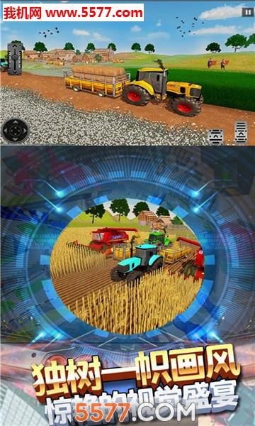 农场拖拉机驾驶模拟器截图1