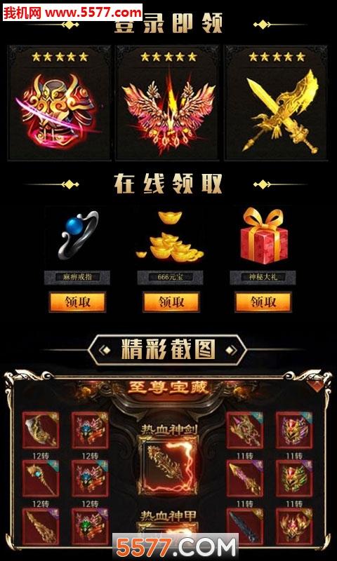 皇城传世手游bt版截图1
