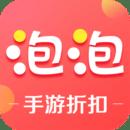 泡泡手游安卓版v1.2.3