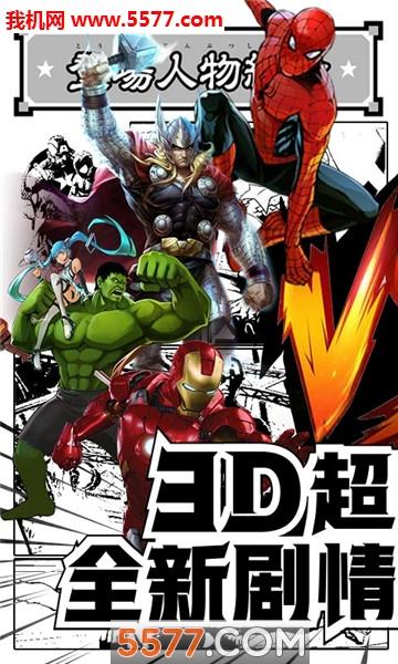 漫威vs龙珠官网版截图1