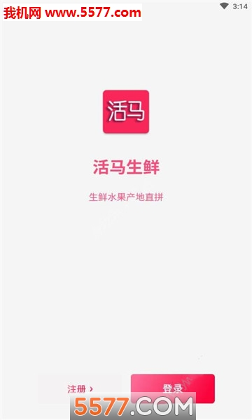 活马生鲜安卓版截图0