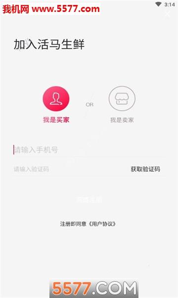 活马生鲜安卓版截图1