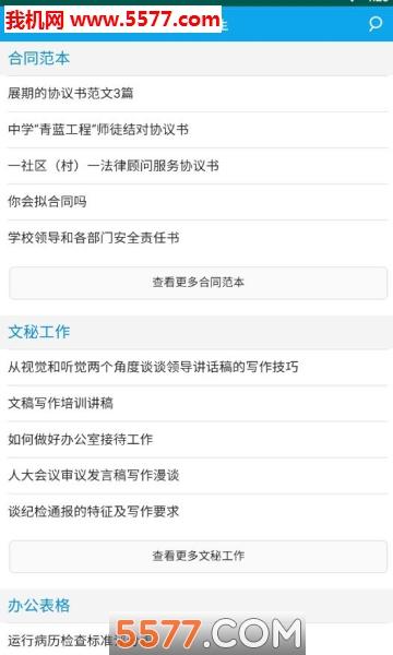 范文先生网安卓版截图1