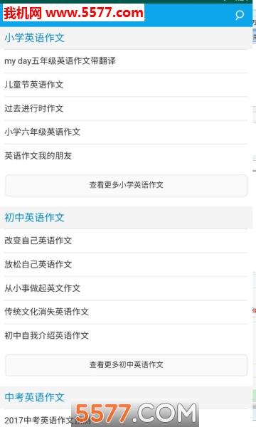 范文先生网安卓版截图2