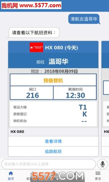 我的航班(官方应用程式)截图0