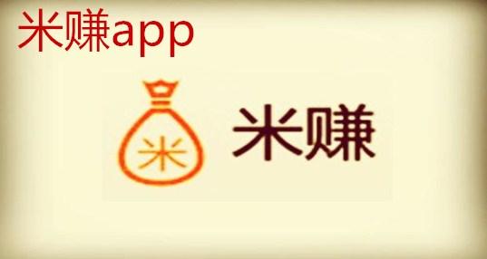 米赚app