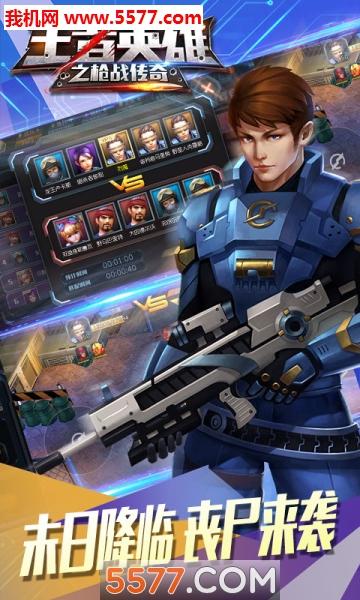 王者英雄之枪战传奇h5游戏截图0