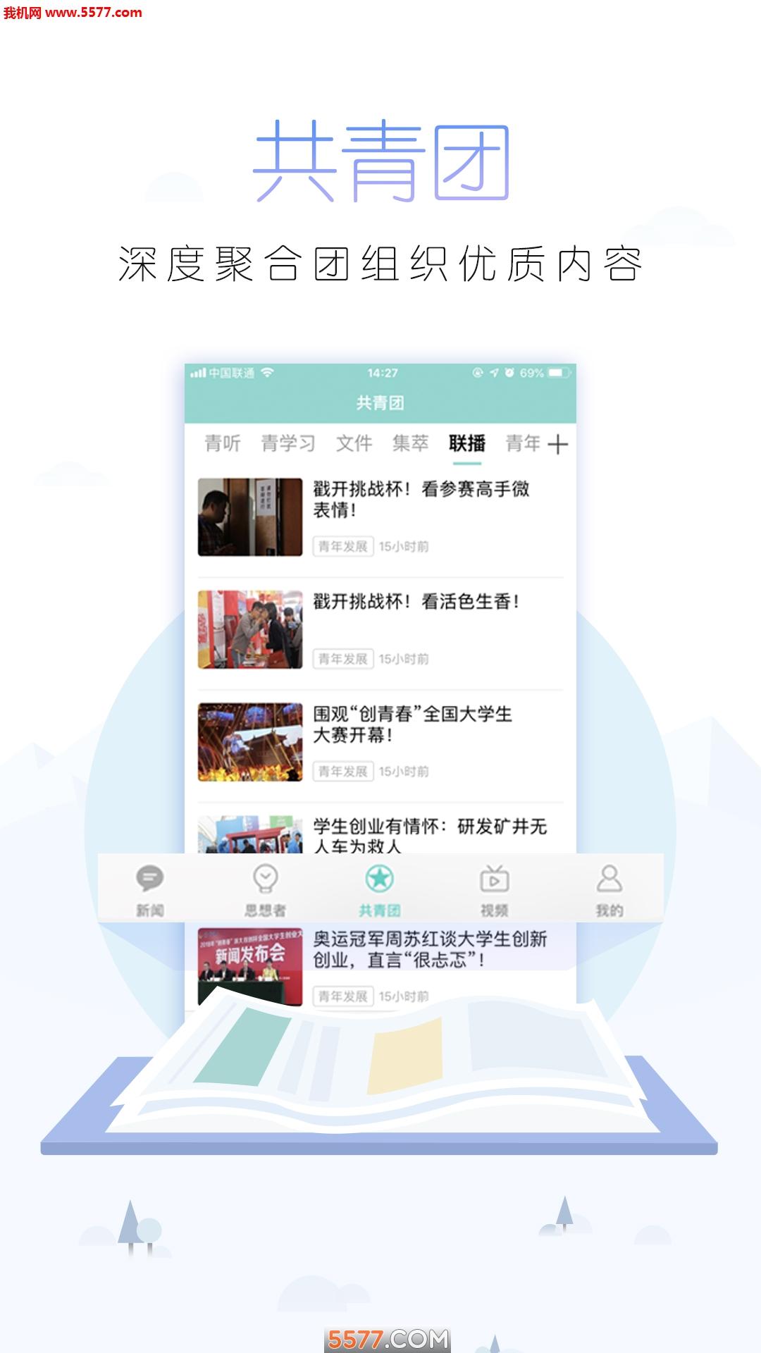 中国青年报客户端截图0
