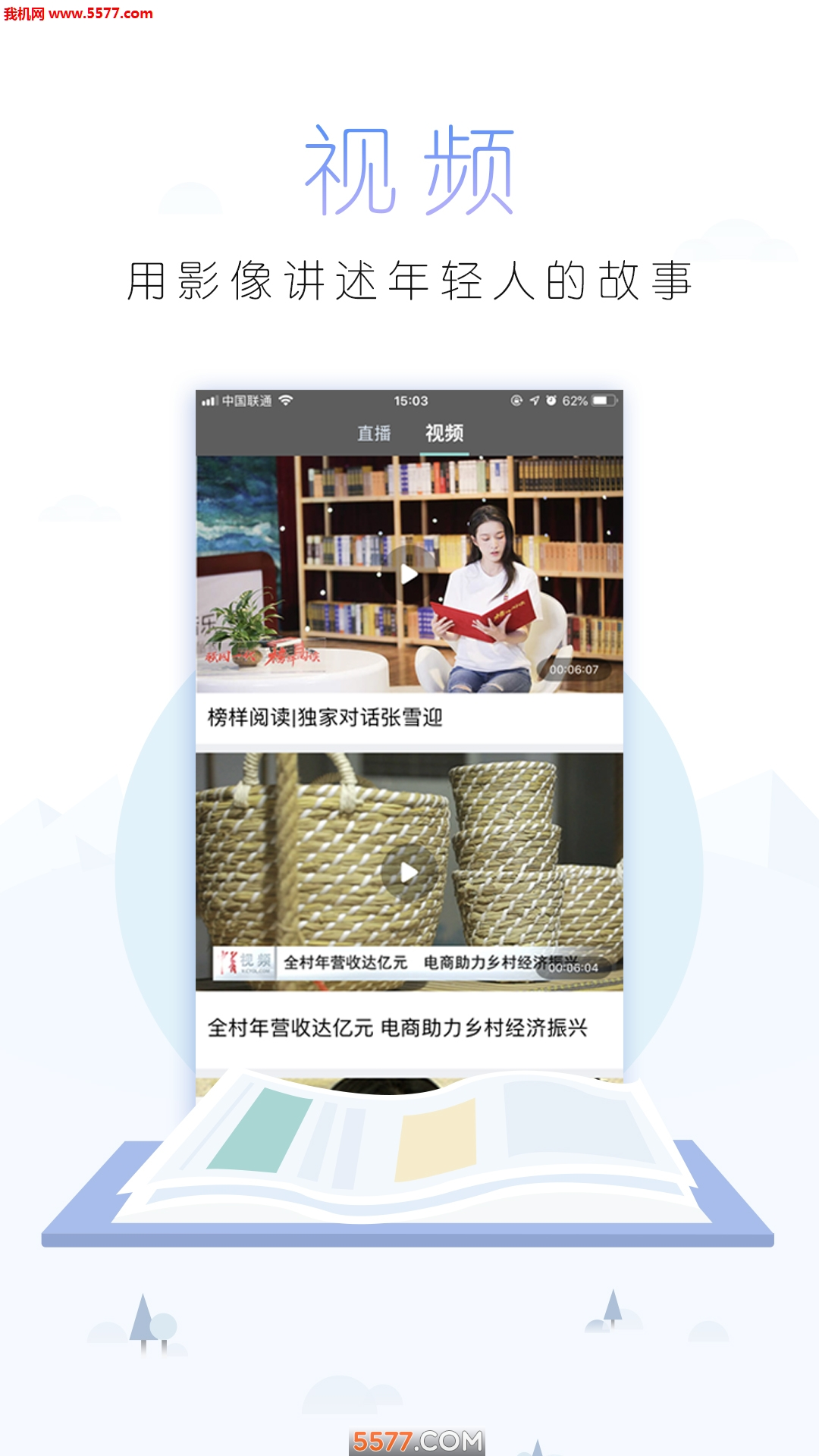 中国青年报客户端截图1