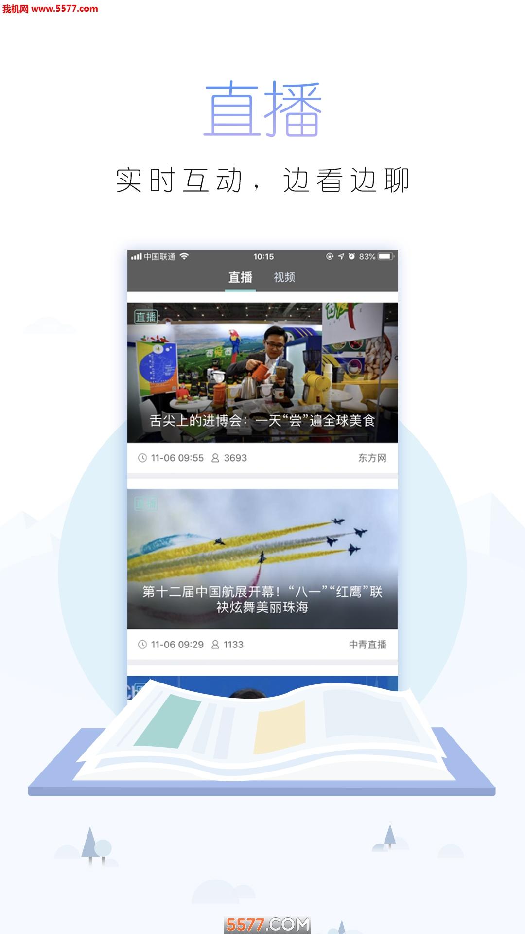 中国青年报客户端截图2