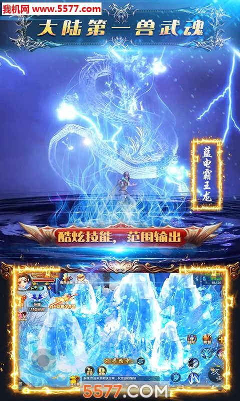 飞仙诀神权版手游官网版截图1