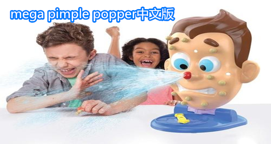 mega pimple popper中文版