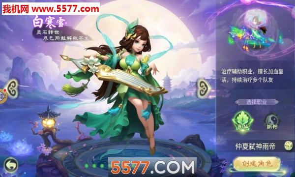 新战魂西游官网版截图2
