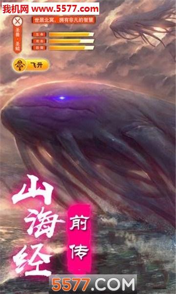 山海经前传官网版截图4