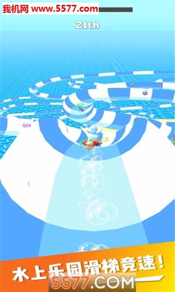 缤纷水上乐园苹果版截图2