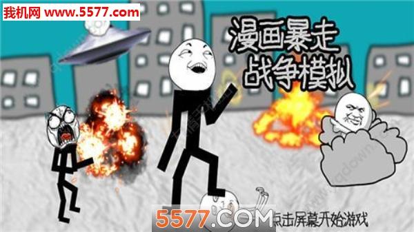 漫画暴走战争模拟安卓版截图2