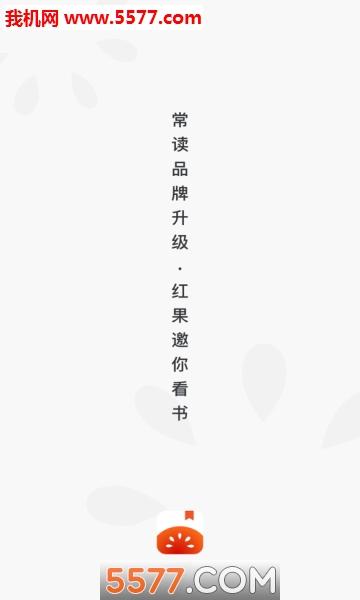 红果小说安卓版