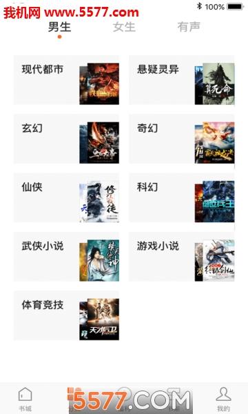 红果小说安卓版截图2